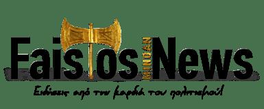 FaistosNews.gr